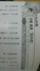 華舞斗 あずみ 公式ブログ/2011-05-26 13:06:30 画像1