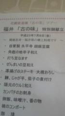 華舞斗 あずみ 公式ブログ/古弁当 画像2
