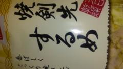 華舞斗 あずみ 公式ブログ/2012-07-10 23:12:13 画像1