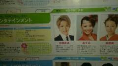 華舞斗 あずみ 公式ブログ/月刊オーディション 画像1