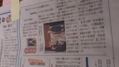 華舞斗 あずみ 公式ブログ/富山新聞 画像1