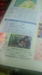 華舞斗 あずみ 公式ブログ/2011-05-27 20:27:58 画像1