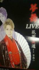 華舞斗 あずみ 公式ブログ/お待ちしています!! 画像1