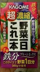 華舞斗 あずみ 公式ブログ/鉄分 画像1