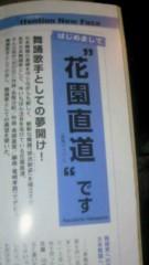 華舞斗 あずみ 公式ブログ/雑誌情報 画像1