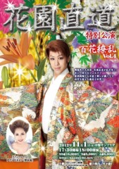 華舞斗 あずみ 公式ブログ/2012-10-28 02:26:23 画像1