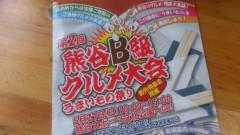 華舞斗 あずみ 公式ブログ/熊谷B級グルメ大会 画像1