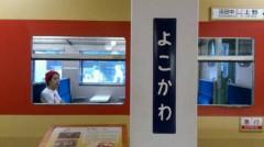 華舞斗 あずみ 公式ブログ/横川から 画像1