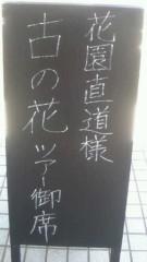 華舞斗 あずみ 公式ブログ/貸し切り〜 画像1