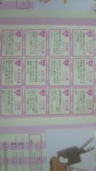 華舞斗 あずみ 公式ブログ/占い 画像1