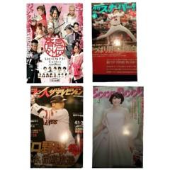 華舞斗 あずみ 公式ブログ/雑誌掲載情報 画像1