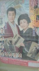 華舞斗 あずみ 公式ブログ/2011-06-16 20:35:45 画像1
