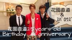 華舞斗 あずみ 公式ブログ/花園直道birthday cruise 画像1