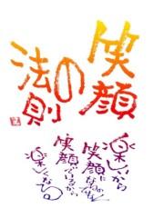 華舞斗 あずみ 公式ブログ/そうだね 画像1