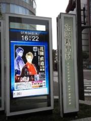 華舞斗 あずみ 公式ブログ/北國新聞赤羽ホール 画像1
