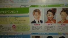 華舞斗 あずみ 公式ブログ/嬉しい 画像1