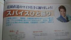 華舞斗 あずみ 公式ブログ/月刊ミュージックスター 画像1