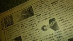 華舞斗 あずみ 公式ブログ/週刊新潮 画像1