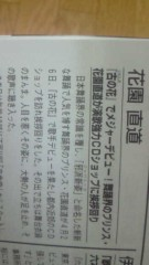 華舞斗 あずみ 公式ブログ/2011-05-26 13:06:30 画像2