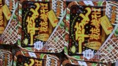 華舞斗 あずみ 公式ブログ/一平ちゃん夜店の焼きそば 画像1