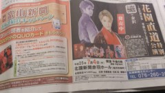 華舞斗 あずみ 公式ブログ/富山新聞 画像2
