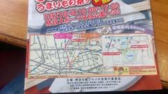 華舞斗 あずみ 公式ブログ/熊谷B級グルメ大会 画像2