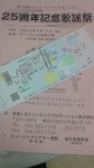 華舞斗 あずみ 公式ブログ/チケットプレゼント 画像1