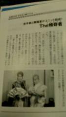 華舞斗 あずみ 公式ブログ/またまた 画像1