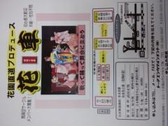 華舞斗 あずみ 公式ブログ/花車を知りたい 画像1