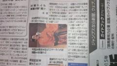 華舞斗 あずみ 公式ブログ/上毛新聞 画像1