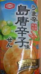華舞斗 あずみ 公式ブログ/旨っ 画像1
