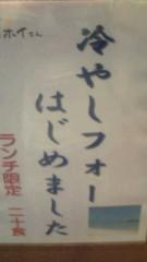 華舞斗 あずみ 公式ブログ/かわいい 画像1