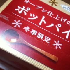 田中愛梨 公式ブログ/あったかーくしてね(#^.^#)! 画像3
