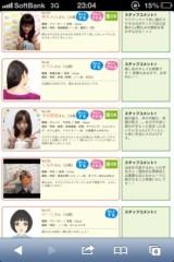 田中愛梨 公式ブログ/あったかくしてね^o^ 画像1