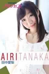 田中愛梨 公式ブログ/まったりりりり〜っ 画像2