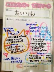 田中愛梨 公式ブログ/モミモミ! 画像1