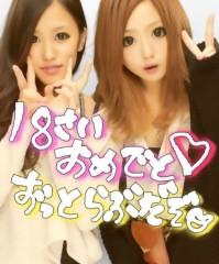 愛理 公式ブログ/新宿からのー 画像1