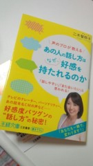 多辺田智里 公式ブログ/「あの人の話し方は なぜ、好感を持たれるのか」 画像1