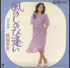 永井健二 公式ブログ/今日の一曲:風のしのび逢い 画像1
