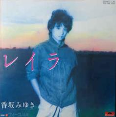 永井健二 公式ブログ/今日の一曲:レイラ 画像1
