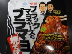 新人 公式ブログ/やきそば〜っ 黒いマヨネーズ 画像1