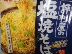 新人 公式ブログ/やきそば〜っ  ほんとの食べ方 画像1