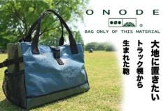 新人 公式ブログ/ONODE ウイーク その4 画像3