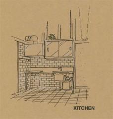新人 公式ブログ/ビフォアフター  まどろみ の 町家 最終章 10 キッチン なのだ 画像1