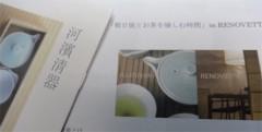 新人 公式ブログ/マンションで お茶 画像2