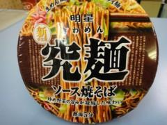 新人 公式ブログ/やきそば〜っ  究 麺 画像1