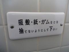 新人 公式ブログ/イケてるや〜ん おしっこーー 画像2