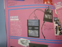 新人 公式ブログ/ONODE プレゼント!! 画像2