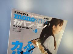新人 公式ブログ/ONODE プレゼント!! 画像1