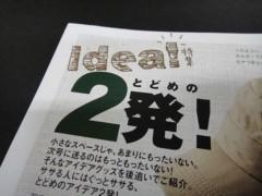 新人 公式ブログ/とどめの 2発!! 画像2